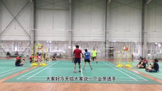 雷羽学堂丨业余混双实战分析,控球是关键