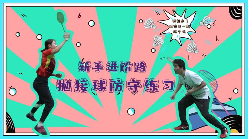 师妹来了丨网前连贯小技巧  高手都在练的抛接防守