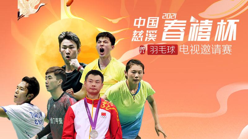 2021年先锋乒羽春禧杯羽毛球比赛
