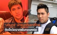泰国男双选手博丁确诊新冠