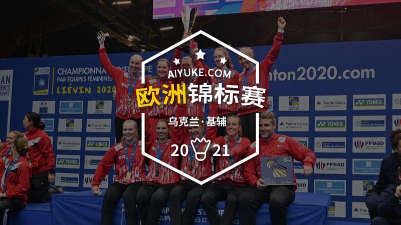 2021年欧洲羽毛球锦标赛