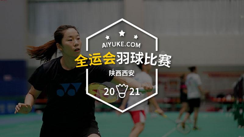 2021年全运会羽毛球比赛