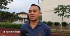 印尼羽协负责人:11分制对印尼队有利!