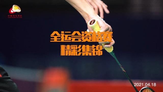 全运会羽球资格赛 团体第2日精彩集锦