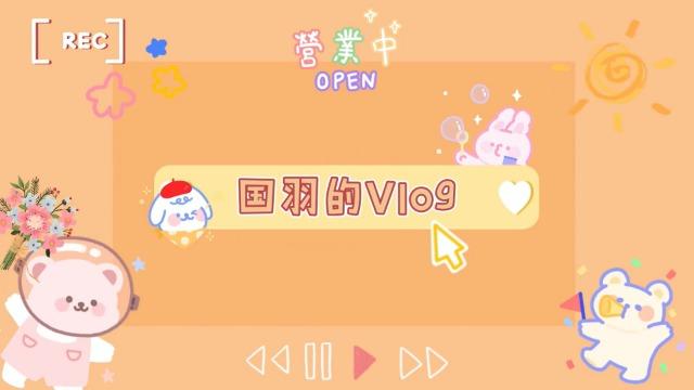 国羽的Vlog丨石宇奇带大家参观全运会酒店
