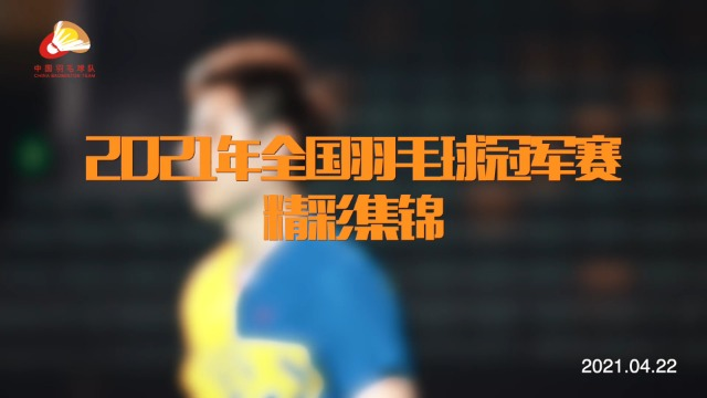 全运会团体1/4决赛精彩集锦