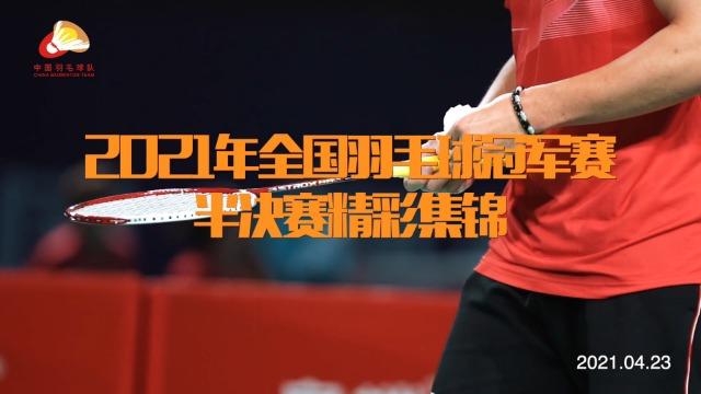 全运会冠军赛团体半决赛集锦