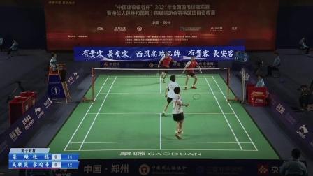 柴飚/张稳VS吴轶斐/李昀泽 2021全运会羽毛球 男双资格赛视频