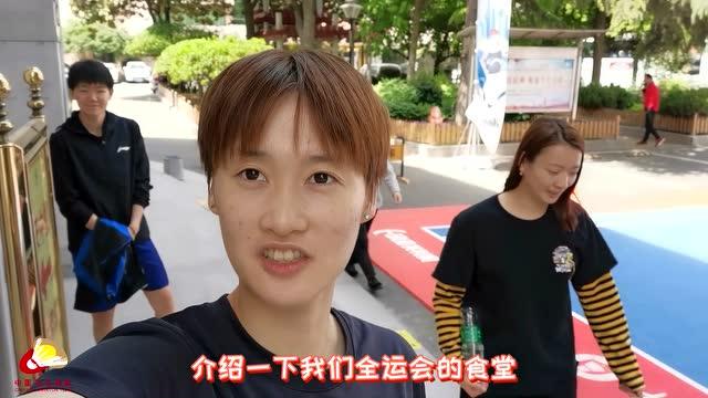 国羽的Vlog丨陈雨菲带你参观全运会食堂