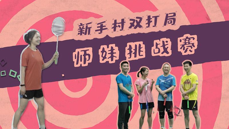 师妹挑战赛双打局丨网前抓球也分单双打?