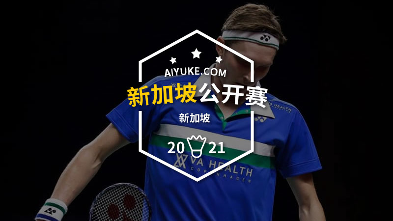 2021年新加坡羽毛球公开赛