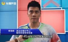 傅海峰:奥运看好阿山/亨德拉夺冠