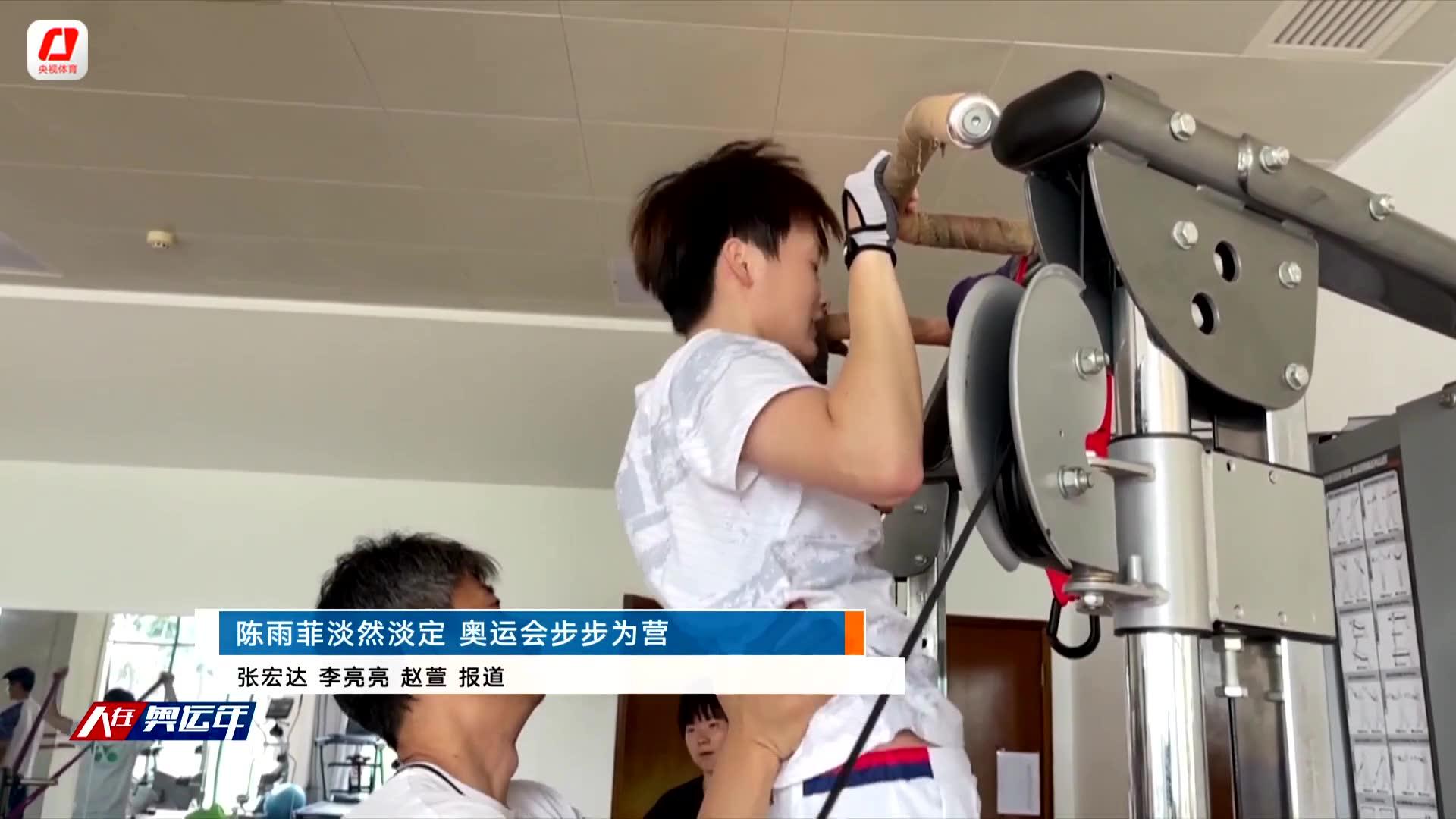 人在奥运年之陈雨菲:希望给大家传递永不放弃的精神