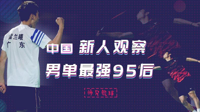 师兄侃球丨新人观察 谁是国羽男单最强95后?