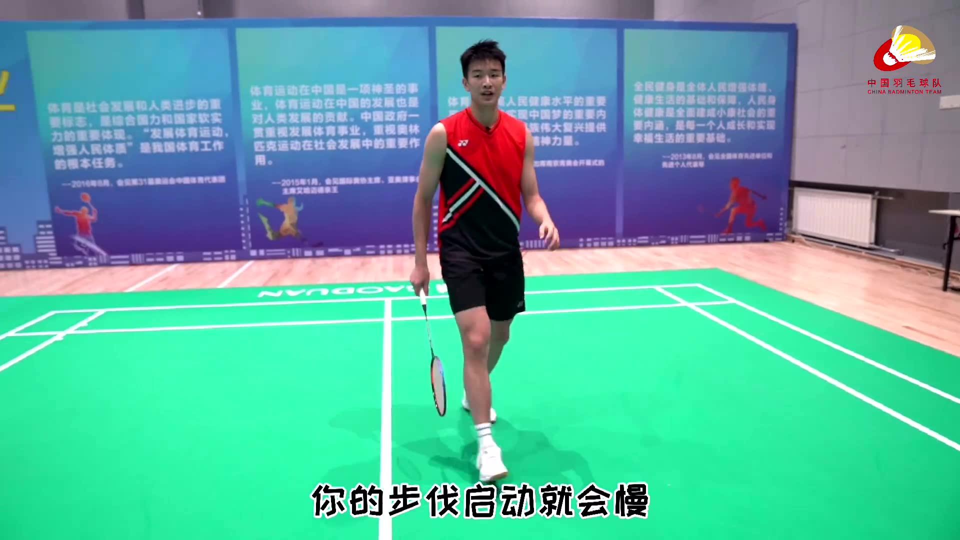 国羽小课堂 李诗沣教大家接杀球的步法