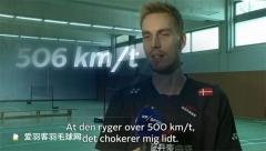 杀球世界纪录再创新高!506km/h!