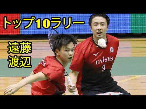 男双界的大磨王!远藤/渡边日本国内赛TOP10