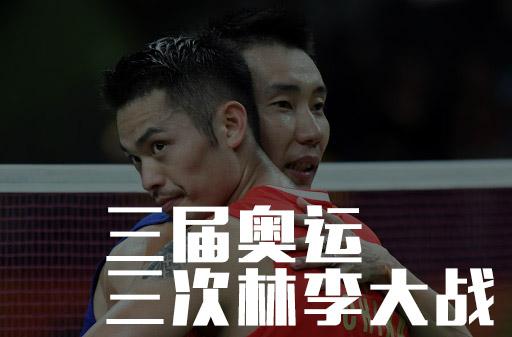 相爱相杀!三届奥运三次林李大战超燃集锦!