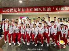 国羽今早7点出征奥运!教练选手等共26人