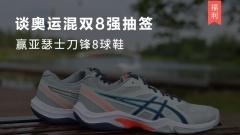 【有奖评论】谈混双8强抽签,赢亚瑟士刀锋8球鞋