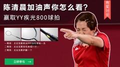 """【有奖评论】陈清晨""""watchout""""加油声你怎么看?赢YY千元球拍"""