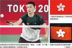 印错所有选手球衣区旗,香港羽协道歉