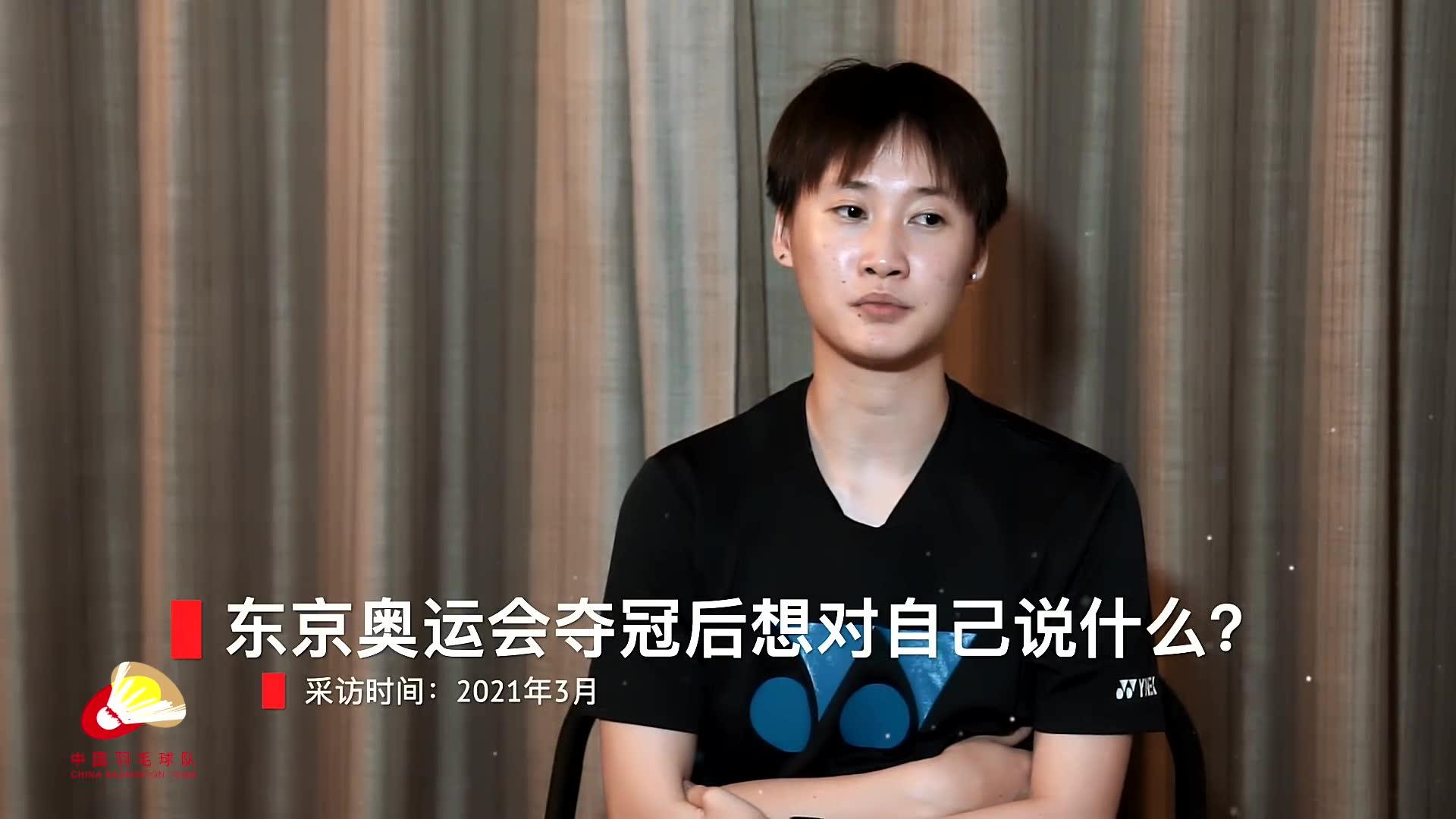 陈雨菲冠军之路:不要骄傲、不忘初心
