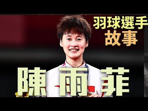 """揭秘陈雨菲成长历史,曾被国羽""""退货"""""""