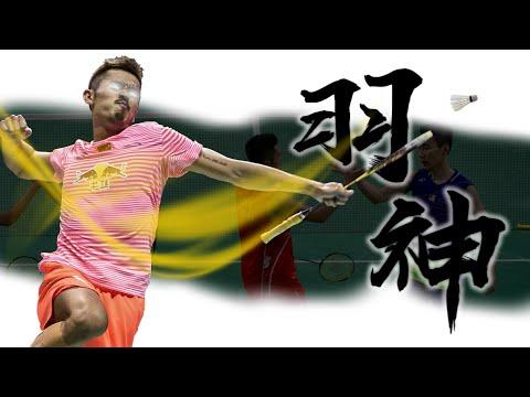 林丹封神志:打到陶菲克提前退役,让李宗伟生涯无缘奥运金牌