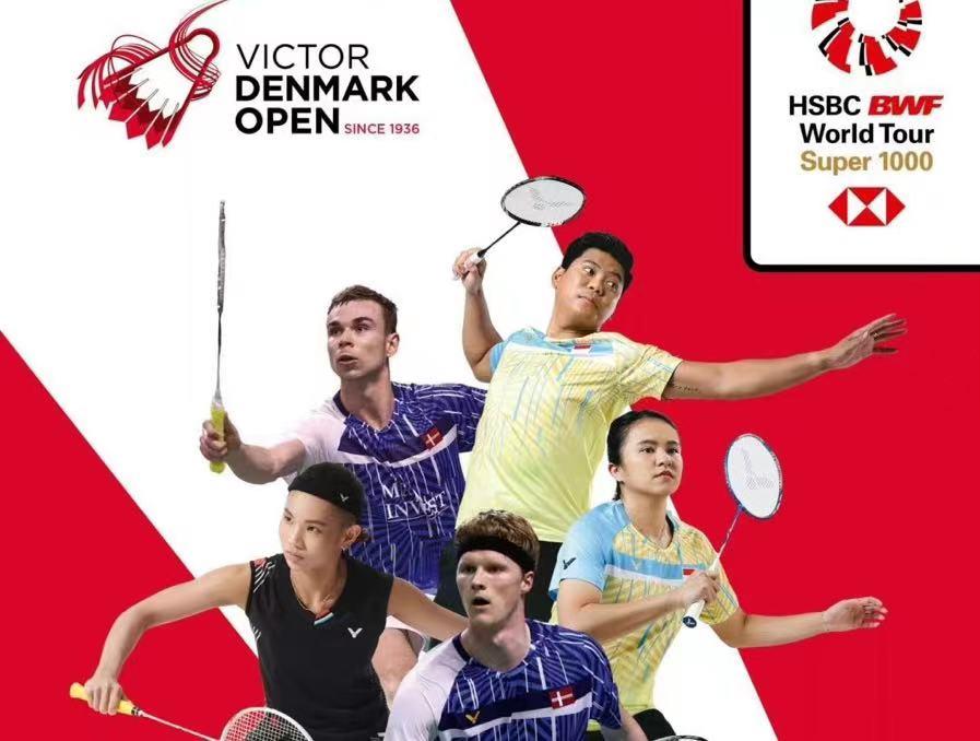 2021年丹麦公开赛