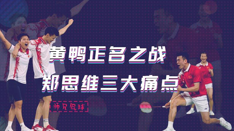 师兄侃球丨郑思维三大痛点 成就黄鸭正名之战