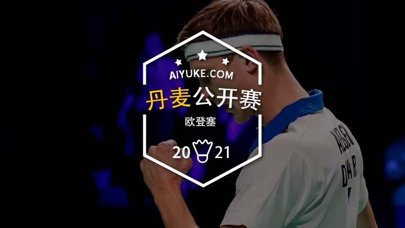 2021年丹麦羽毛球公开赛
