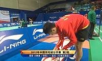 王睁茗VS索尼 2012中国公开赛 男单1/8决赛视频