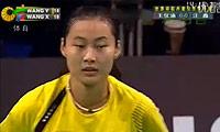 汪鑫VS王仪涵 2011丹麦公开赛 女单决赛视频
