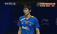 谌龙VS鲍春来 2010中国公开赛 男单决赛视频