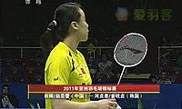 田卿/赵芸蕾VS河贞恩/金旼贞 2011亚锦赛  女双半决赛视频