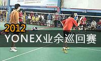 2012年YONEX羽毛球业余巡回赛