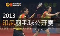 2013年印度尼西亚羽毛球公开赛