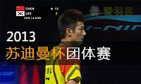 2013年苏迪曼杯混合团体赛