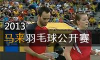 2013年马来西亚羽毛球公开赛