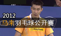 2012年马来西亚羽毛球公开赛