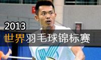 2013年世界羽毛球锦标赛