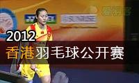 2012年香港羽毛球公开赛