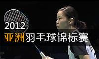 2012年亚洲羽毛球锦标赛