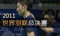 2011年世界羽联总决赛