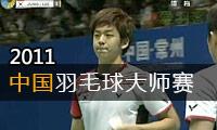 2011年中国羽毛球大师赛