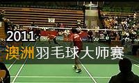 2011年澳大利亚羽毛球公开赛