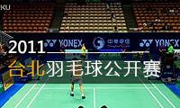 2011年中华台北羽毛球公开赛