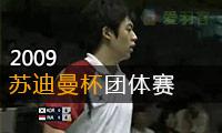 2009年苏迪曼杯混合团体赛