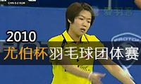 2010年尤伯杯羽毛球锦标赛